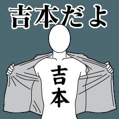 吉本レボリューション2
