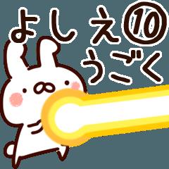 【よしえ】専用10