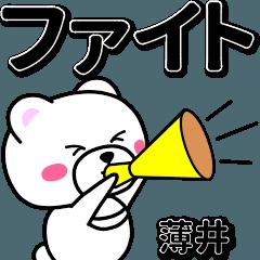 薄井専用デカ文字