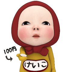 【#1】レッドタオルの【けいこ】が動く!!