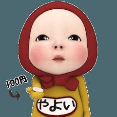 【#1】レッドタオルの【やよい】が動く!!