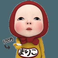 【#1】レッドタオルの【まりこ】が動く!!