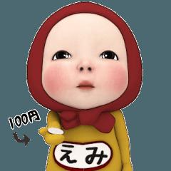 【#1】レッドタオルの【えみ】が動く!!