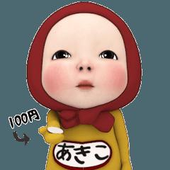 【#1】レッドタオルの【あきこ】が動く!!