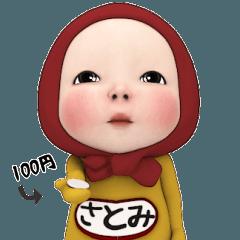 【#1】レッドタオルの【さとみ】が動く!!