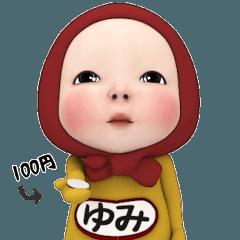 【#1】レッドタオルの【ゆみ】が動く!!