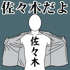 佐々木レボリューション2