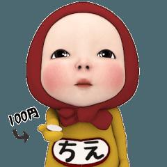 【#1】レッドタオルの【ちえ】が動く!!