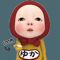 【#1】レッドタオルの【ゆか】が動く!!