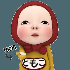 【#1】レッドタオルの【ともこ】が動く!!