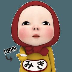 【#1】レッドタオルの【みき】が動く!!