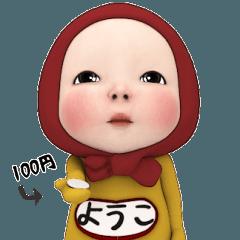 【#1】レッドタオルの【ようこ】が動く!!