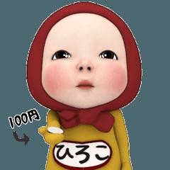 【#1】レッドタオルの【ひろこ】が動く!!