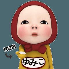 【#1】レッドタオルの【ゆみこ】が動く!!
