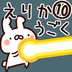 【えりか】専用10