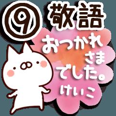 【けいこ】専用9