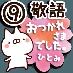 【ひとみ】専用9