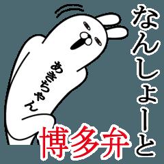 あきちゃんが使う面白名前スタンプ博多弁
