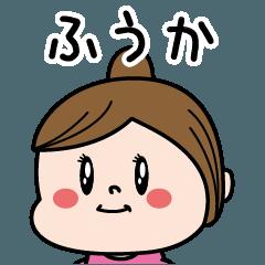☆ふうか☆のパリピ名前すたんぷ