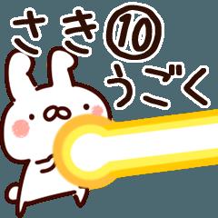 【さき】専用10