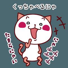 くっちゃべる猫