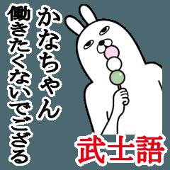 [LINEスタンプ] かなちゃんが使う面白名前スタンプ武士語