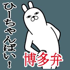 [LINEスタンプ] ひーちゃんが使う面白名前スタンプ博多弁