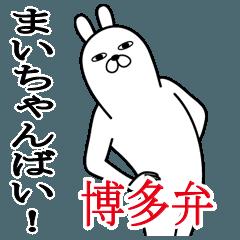 [LINEスタンプ] まいちゃんが使う面白名前スタンプ博多弁