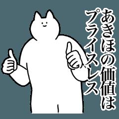 あきほに送るスタンプ2【使いやすい】