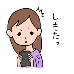 るみちゃん 1
