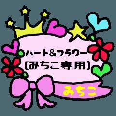 ハート&フラワー【みちこ専用】
