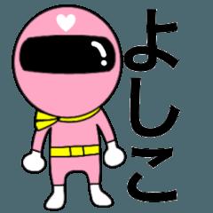 [LINEスタンプ] 謎のももレンジャー【よしこ】