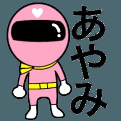 [LINEスタンプ] 謎のももレンジャー【あやみ】