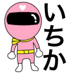 [LINEスタンプ] 謎のももレンジャー【いちか】