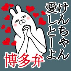 [LINEスタンプ] けんちゃんが使う面白名前スタンプ博多弁