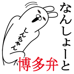 [LINEスタンプ] しんちゃんが使う面白名前スタンプ博多弁
