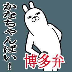 [LINEスタンプ] かなちゃんが使う面白名前スタンプ博多弁