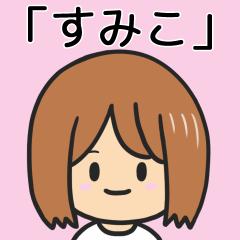 【すみこ】専用女の子スタンプ