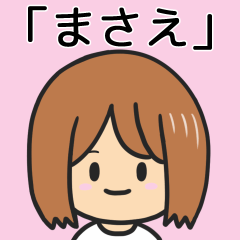 【まさえ】専用女の子スタンプ