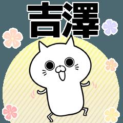 吉澤の元気な敬語入り名前スタンプ(40個入)