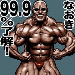 なおき専用 筋肉マッチョマッスルスタンプ