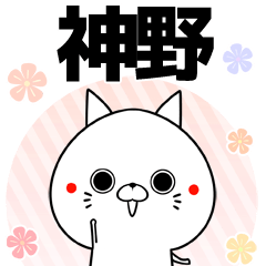 神野の元気な敬語入り名前スタンプ(40個入)