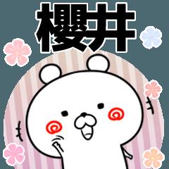 櫻井の元気な敬語入り名前スタンプ(40個入)