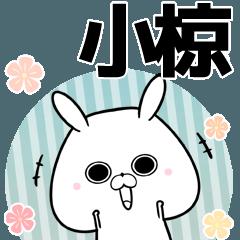 小椋の元気な敬語入り名前スタンプ(40個入)