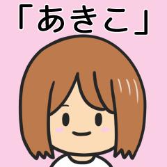 【あきこ】専用女の子スタンプ