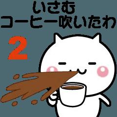 [LINEスタンプ] 動く!いさむが使いやすいスタンプ2