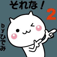 [LINEスタンプ] 動く!ひでみが使いやすいスタンプ2