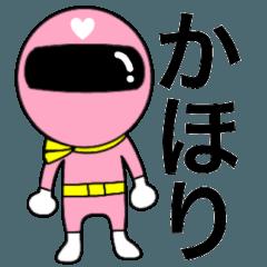 [LINEスタンプ] 謎のももレンジャー【かほり】
