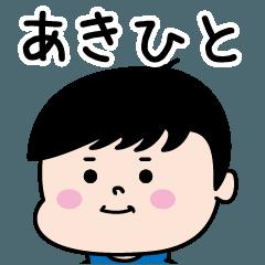 ★あきひと★のパリピ名前すたんぷ(男)