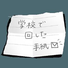 ノートの切れ端手紙